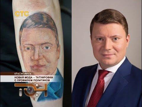 Новая мода – татуировки с профилем политиков