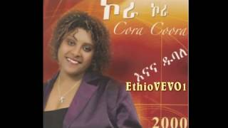 "Enana Dubale - Almaze Neh ""አልማዜ ነህ"" (Amharic)"