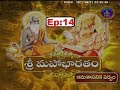 Sri Mahabharatam-Anusasanika Parvam| Ep 14 | 21-08-17 | SVBC TTD