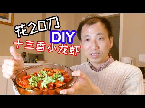 【視頻】如何只花不到20刀在多倫多吃上十三香小龍蝦的?