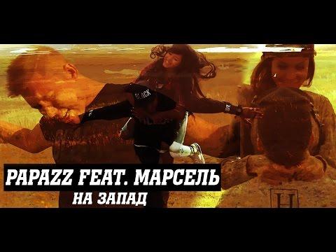 Papazz feat. Марсель...