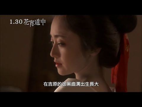 asian play trailer