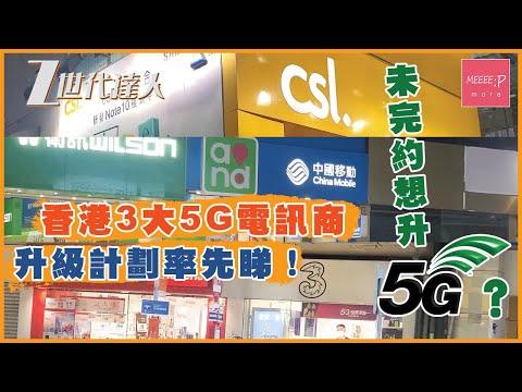 未完約想升 5G?香港 3 大 5G 電訊商升級計劃率先睇!3香港 csl 1010 中國移動香港