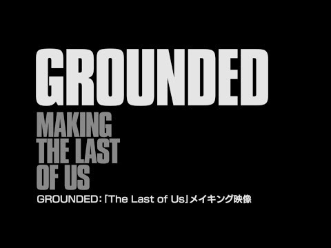 The Last of Us メイキング映像