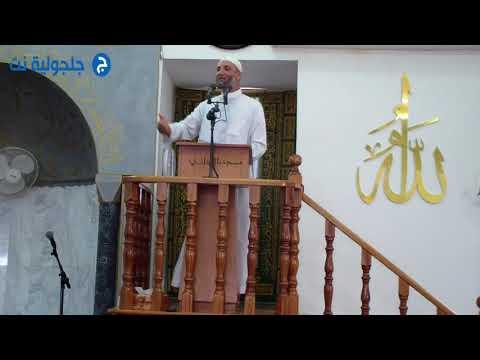 خطبة الجمعة للشيخ رامي شواهنة من مسجد البخاري في جلجولية 20/7/2018  -