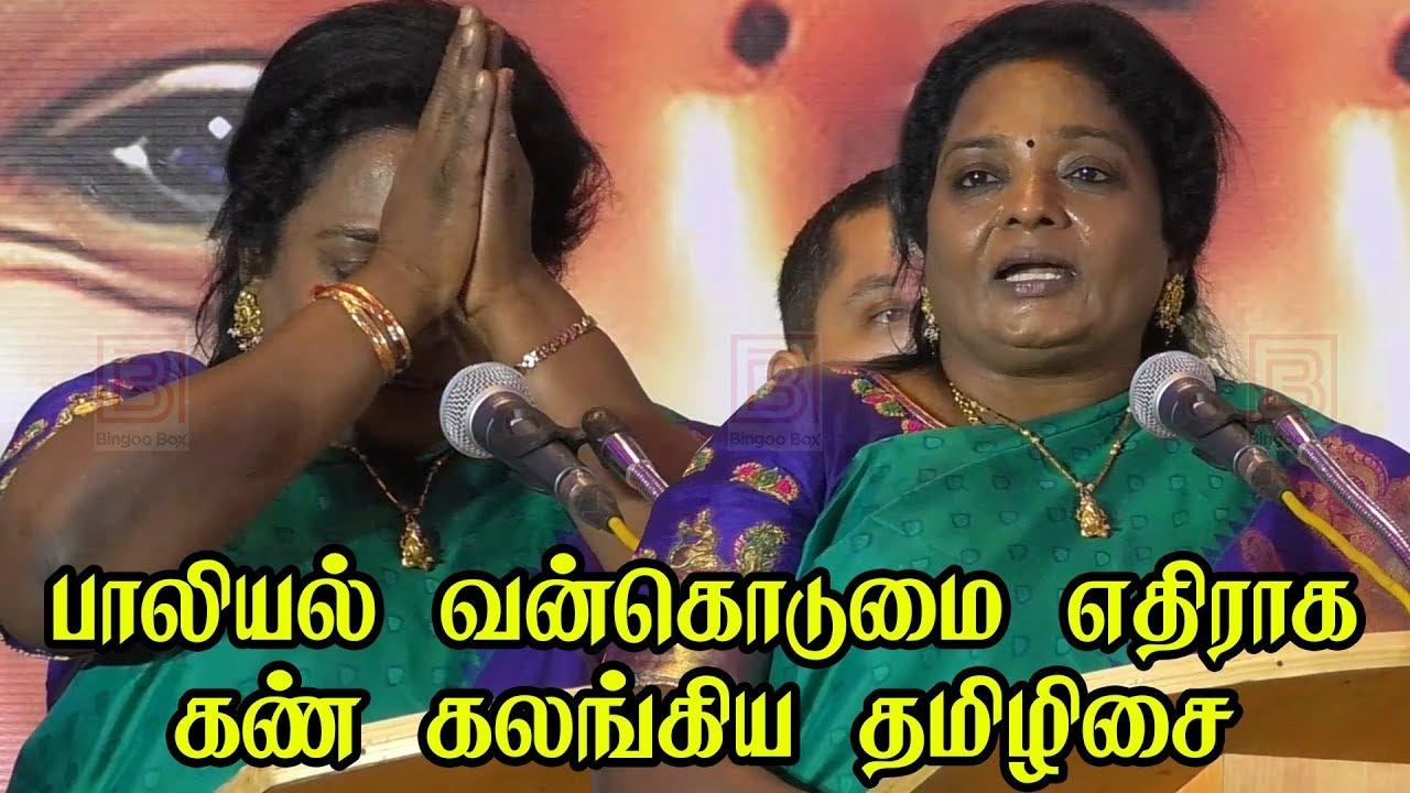 பெண்களை வாழவிடுங்கள் மேடையில் கண் கலங்கிய தமிழிசை சௌந்தரராஜன் | Governor Tamilisai Soundararajan