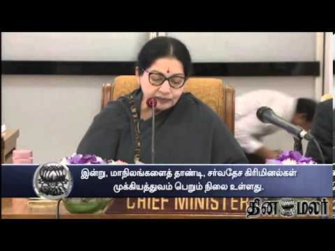 Tamilnadu Chief Minister Jayalalithaa Advices Police Men in Chennai Meeting - Dec 13th News