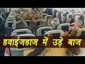 Viral Video: Saudi prince buys plane seat for all 80 of hi..