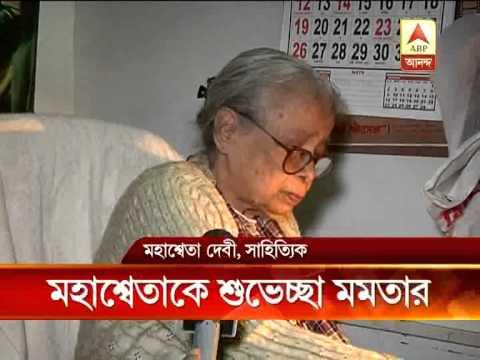 Mamata Banerjee meet Mahashweta Debi