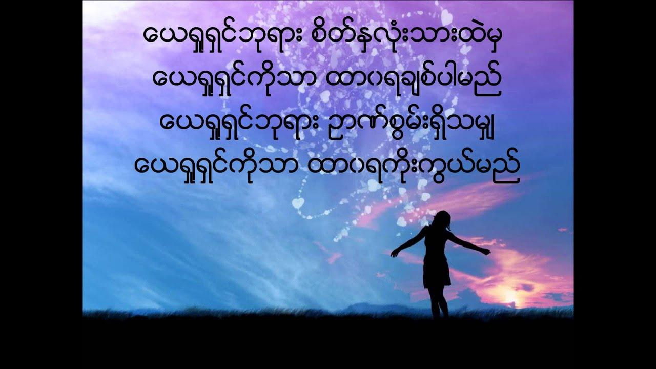 Myanmar praise and worship song sait nalout tar phit gee myung hyun