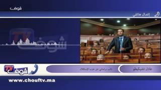 تشيكيطو : كتابة إسم مجلس النواب بالأمازيغية رمزي و تحقيق لمطلب الجمعيات والنشطاء   |   تسجيلات صوتية