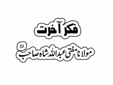 Pashto Bayyan Fiker e Akhirat (Mulana Mufti Abdullah Shah Saheb )