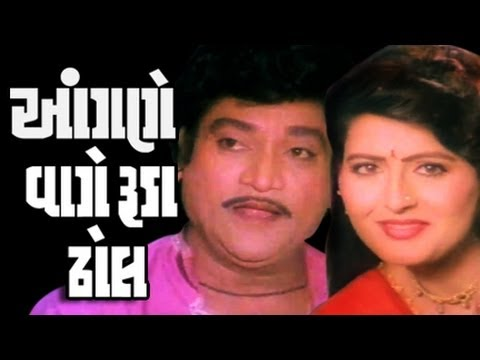 Angne Vage Ruda Dhol (1997) - Gujarati Movie