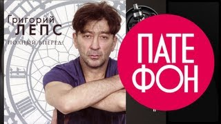 Григорий Лепс - Полный вперед! (2012)