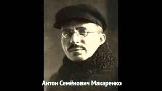 О педагогике А.С.Макаренко, Часть первая