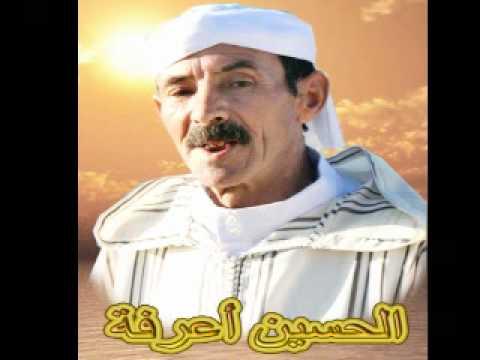 الحسين أوعرفا و المجموعة : inchaden