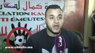 المشجع كمال الودادي الذي بثرت ساقه بسبب شغب الملاعب يؤسس جمعية لمحاربة الشغب من الدار البيضاء | روبورتاج