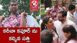 Teenmaar News : Bithiri Sathi To Meet Kareena Kapoor..