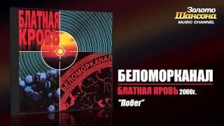 Беломорканал - Побег
