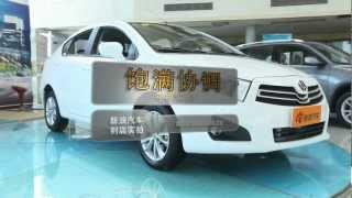 Brilliance Zhonghua H230 2012