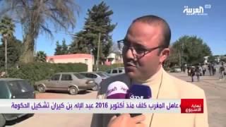 أطول أزمة حكومية في تاريخ المغرب