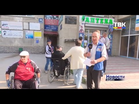 Результат ежегодного теста: центральная улица Бердска – малодоступная среда для инвалидов-колясочников