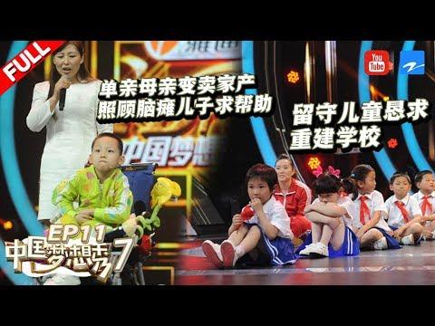 《中国梦想秀7》第11期: 单亲母亲变卖家产抚养脑瘫儿子 留守儿童儿歌秀期待重建校园