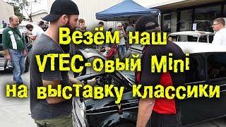 Везём наш VTEC-овый Mini на выставку классики. Ужаснутся ли все? . Mighty Car Mods на русском