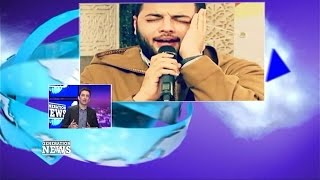 معاذ آيت العين قارئ مغربي عالمي يشرف بلده |
