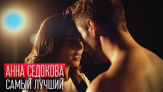 Анна Седокова - Самый лучший Скачать клип, смотреть клип, скачать песню