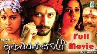 Thagappan Samy - Prasanth's HD Tamil Movie