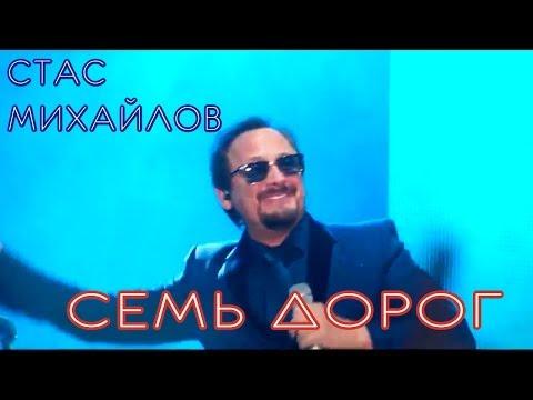 Смотреть клип Стас Михайлов - Семь Дорог