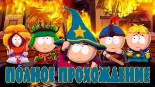 GoHa.Ru: South Park: Палка Истины. - Полное прохождение ч.3