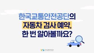 자동차검사도 예약할 수 있다! 한국교통안전공단 자동차 검사 예약방법 알아보기