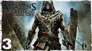 [PS4]Assassin´s Creed IV: Freedom Cry DLC. #3: Лагерь повстанцев.