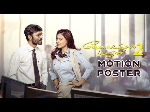 Velaiilla Pattadhari 2 Official Motion Poster Dhanush Kajol Soundarya Rajinikanth