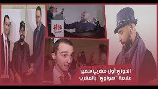 بالفيـــديو..الدوزي:أول مغربي سفير علامة هواوي بالمغرب   |   روبورتاج