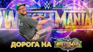 ?????? ?? WrestleMania 34 | ?????? ????? ? Walmart
