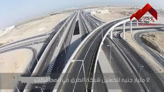 """النشرة الاقتصادية اليوم الأحد 16 فبراير من """"بوابة الأهرام"""""""