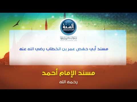 مسند أبي حفص عمر بن الخطاب رضي الله عنه [1]