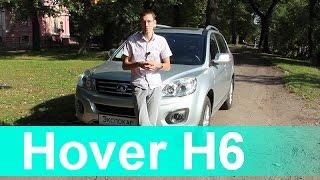 Great Wall Hover H6 Костя Академег (akademeg)