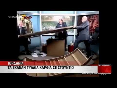 Ξύλο σε τηλεοπτικό studio - MEGA ΓΕΓΟΝΟΤΑ