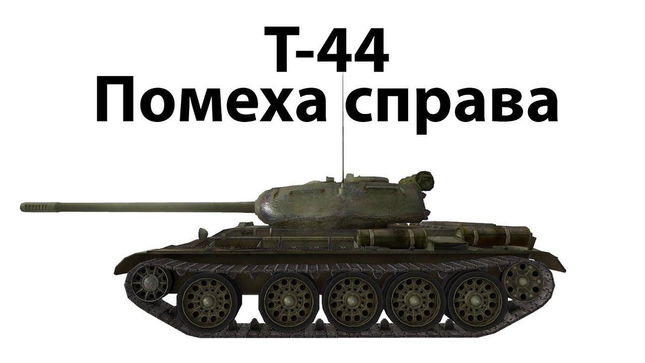 Т-44 - Помеха справа