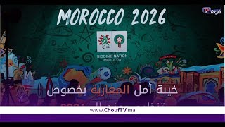 هذه هي الدول العربية التي خدلت  المغاربة في  مونديال 2026   |   زووم