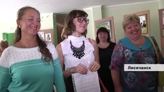 В Лисичанске прошла учительская конференция