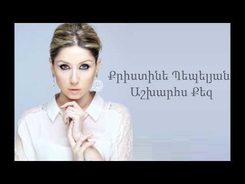 Christine Pepelyan - Ashxarhs Qez // Audio //