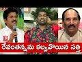 Bithiri Sathi To Meet Telangana TDP President Revanth Reddy Teenmaar News