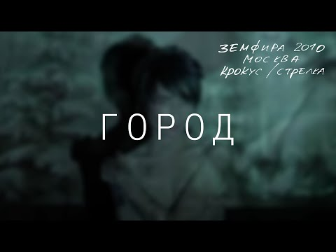 Клипы Земфира - Город (live) смотреть клипы
