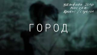 Земфира - Город (live)