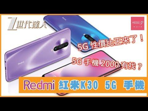 5G 性價比王來了! 5G 手機 2000 有找?Redmi 紅米K30 5G 手機